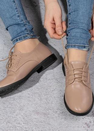 Красивые бежевые туфли - оксфорды на шнуровке (328518)
