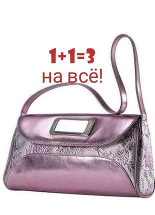 🎁1+1=3 фирменная сиреневая сумка клатч с зеркальцем от валентина юдашкина