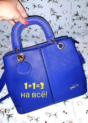 🎁1+1=3 синяя вместительная кожаная сумка tw simply, новая с биркой