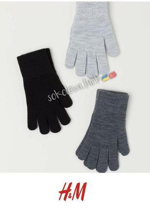 Комплект 3 пары вязаные перчатки рукавиці 134-170см от h&m