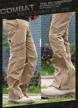 Тактические брюки- штаны карго милитари мужские