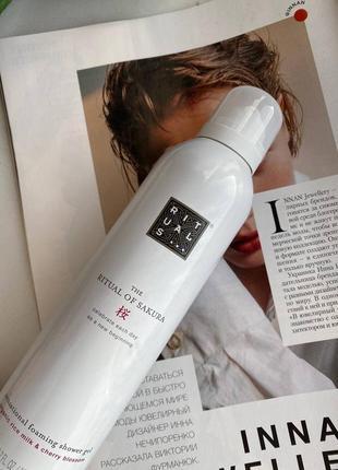 Гель пенка для душа rituals sakura foaming shower gel