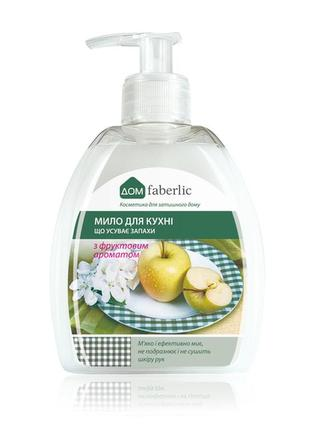 Шок цена 💣💣💣! мыло для кухни, устраняющее запахи яблоко.