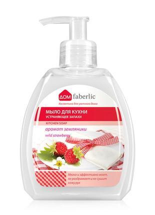 Шок цена 💣💣💣! мыло для кухни, устраняющее запахи с ароматом земляники.