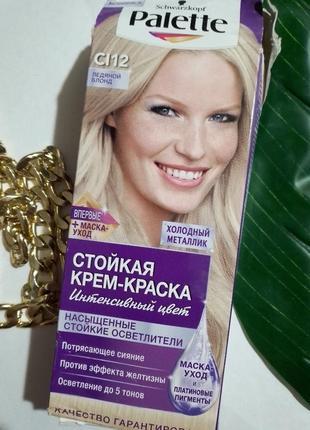 Краска для волос palette сl 12 ледяной блонд