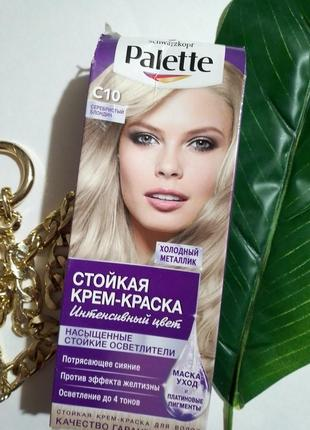 Краска для волос palette c10 серебристый блондин