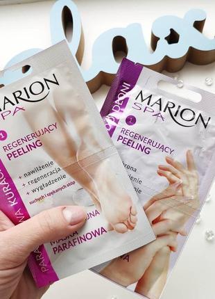 Парафінова терапія marion spa