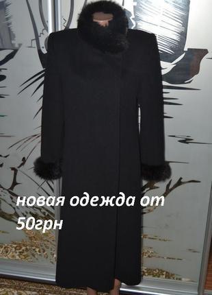 Пальто с мехом длинное