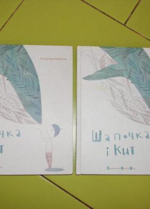 Книга шапочка и кит катерина бабкина