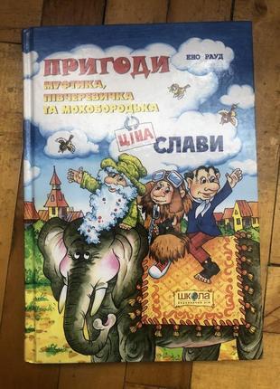 3 книги 99 грн / пригоди муфтика, півчеревичка та мохобородька / ено рауд