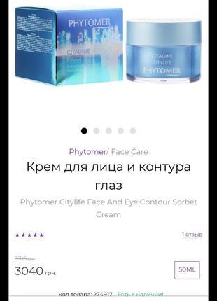 Крем для лица и контура глаз phytomer citylife