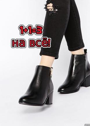 🎁1+1=3 модные черные кожаные полусапожки new look на низком каблуке демисезон, размер 38