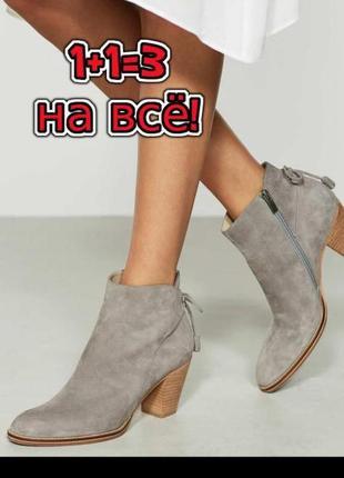 🎁1+1=3 серые кожаные полусапожки на каблуке mint velvet, натуральная кожа, 39 размер