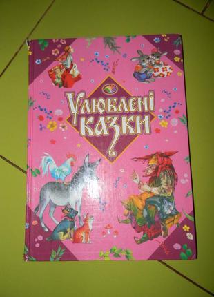 Книга улюблені казки пегас 2005 г.