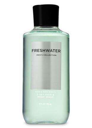 Чоловічий гель для душу + шампунь freshwater від bath and body works