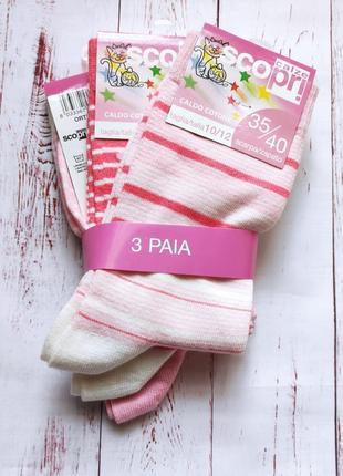 Набор носочков нежно-розового цвета в полосочки, упаковка 3пары