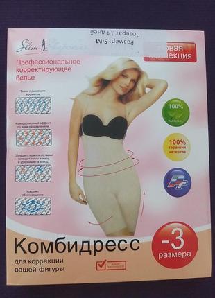 Комбидресс slim shapewear ,профессиональное корректирующее бельё