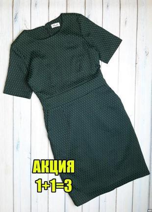 💥1+1=3 фирменное плотное платье футляр миди baum und pferdgarten, размер 46 - 48