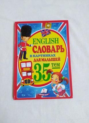 Книга, словарь английского языка, английский язык