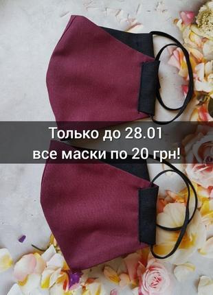 "Успей пока не разобрали! супер-цена на маски до 28.01! маска ""бордово-черная"""