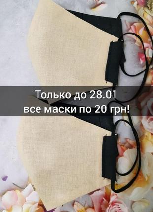 """Успей пока не разобрали! супер-цена на маски до 28.01! маска """"бежево-черная """""""