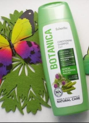 Шампунь бальзам восстановление и защита для слабых и повреждённых волос ботаника фаберлик