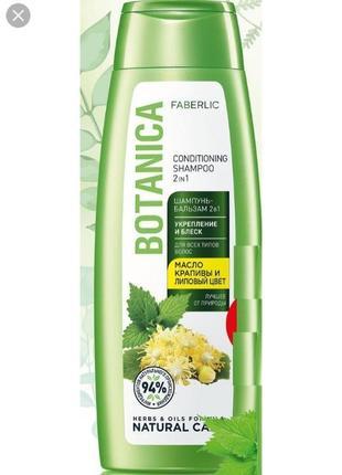 Шампунь бальзам укрепление и блеск для всех типов волос фаберлик ботаника