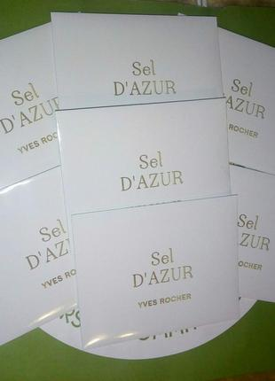 Пробники парфюма sel d'azur морський бриз. ив роше