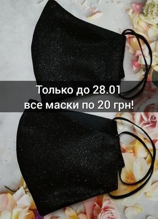 Успей пока не разобрали! супер-цена на маски до 28.01! блестящая многоразовая маска