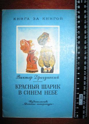 """Книга в. драгунский """"красный шарик в синем небе""""."""