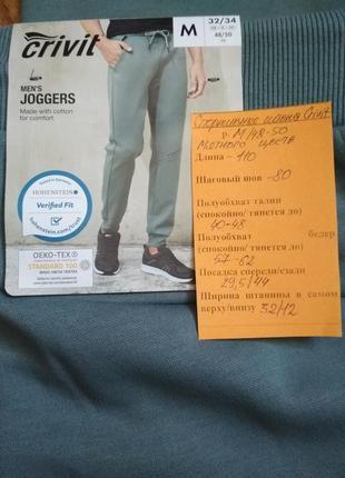 Стильные плотные спортивные штаны джоггеры crivit, р. м/48-50,замеры на фото
