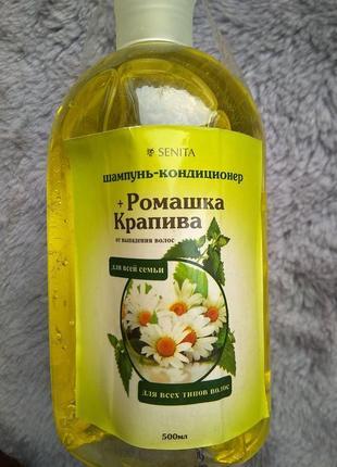 Шампунь  кондиционер  для всех  типов (ромашка кропива) 500 мг.