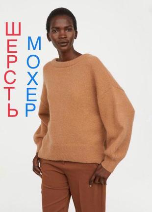 Свитер джемпер шерстяной бежевый шерсть коричневый
