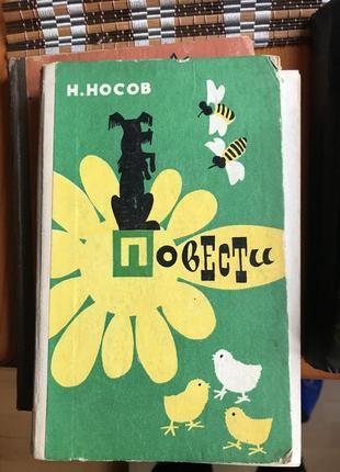 Книга носов «повести»