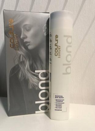 Шампунь «роскошь светлых волос» estel professional haute couture luxury blond