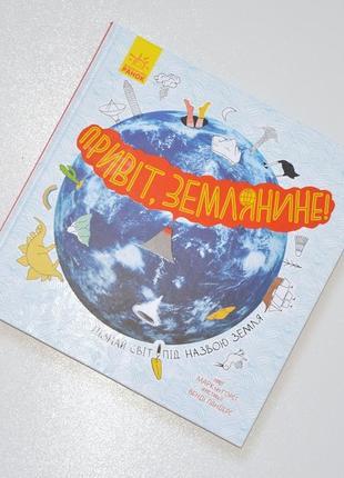 Супер интересная книга обо всем на земле