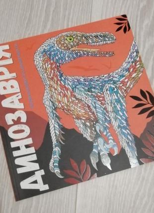Динозаврія, розмальовка, посібник