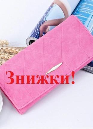 Розпродаж! жіночий гаманець / кошелёк