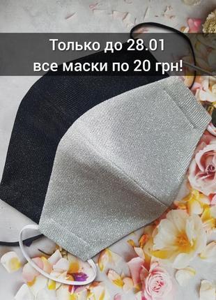 Сияющие многоразовые маски9 фото