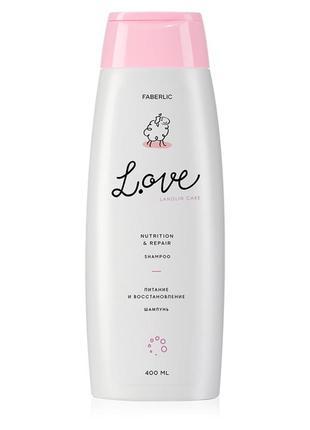 Шампунь «питание и восстановление» для всех типов волос l.ove 400ml