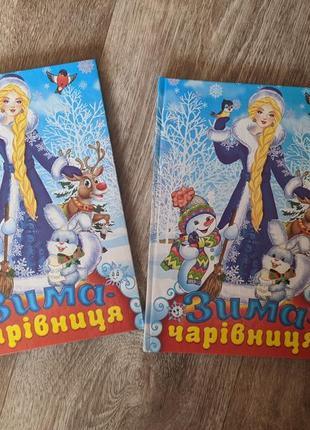 Книга зима - волшебница. украинский язык