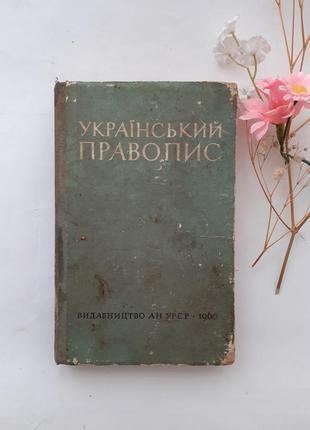 1960 рік! український правопис академія наук урср радянський підручник