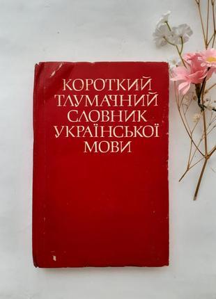 Короткий тлумачний словник української мови 1978 гринчишин