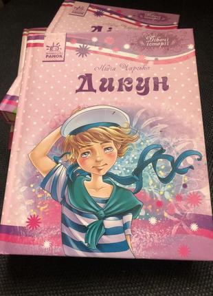 Дикун / лідія чарська