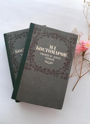 М.і. костомаров твори в двох томах 1990 історія культура історичні твори