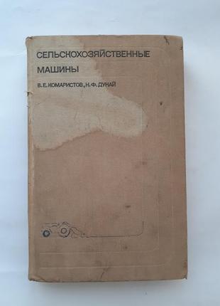 Сельскохозяйственные машины 1976 комаристов дунай техническая советская ссср