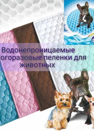 Водонепроницаемые пеленки для животных немпомокаемые многоразовые