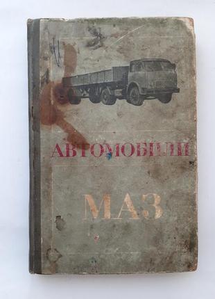 Автомобили маз 1968 высоцкий ссср советская техническая
