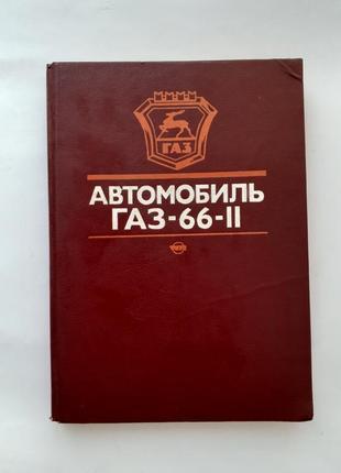 Автомобиль газ - 66 - 11 бутусов 1988 устройство обслуживание ссср советская техническая