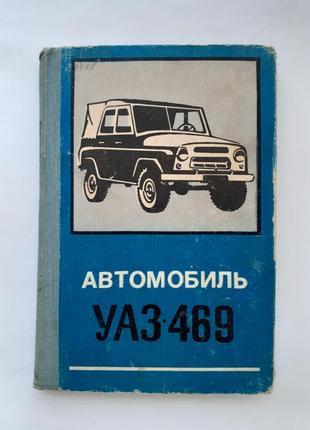 Автомобиль уаз-469 винокуров техническая советская ссср